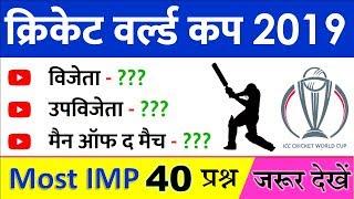 क्रिकेट वर्ल्ड कप 2019 / Cricket world cup important Questions / Sports Current affairs 2019 YT STUD