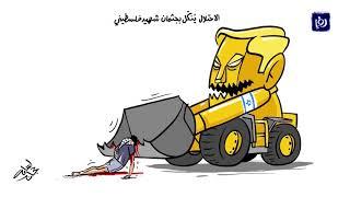 كاريكاتير.. الاحتلال ينكل بجثمان شهيد فلسطيني - (24/2/2020)