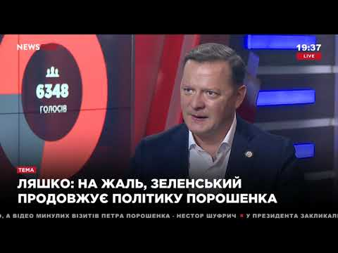 Олег Ляшко: Ляшко про місяць президенства Зеленського: Насправді, король – голий!