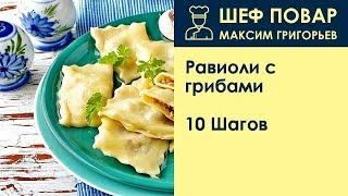 Равиоли с грибами . Рецепт от шеф повара Максима Григорьева