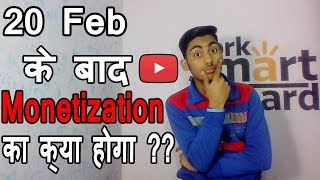 Monetization After 20 February | New Monetization Rules for Youtube Channel