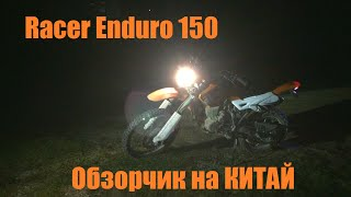 Racer Enduro 150 Обзор