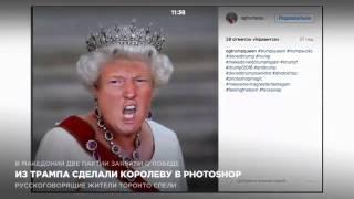 Из Трампа сделали королеву в Photoshop