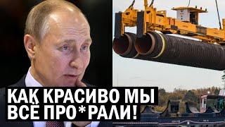 Россия вывела Штаты: Северный Поток 2 - пока, пока! - новости, политика
