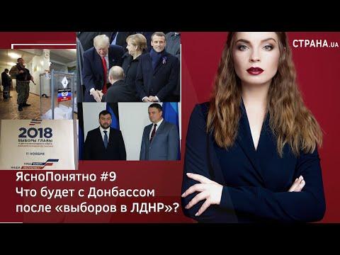 Что будет с Донбассом после «выборов в ЛДНР»? | ЯсноПонятно #9 by Олеся Медведева thumbnail