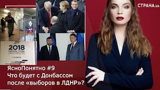 Что будет с Донбассом после «выборов в ЛДНР»? | ЯсноПонятно #9 by Олеся Медведева