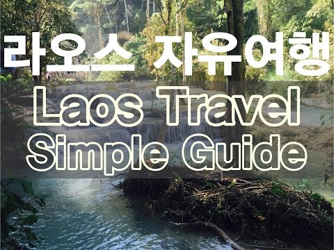 라오스 여행 How to travel Laos - simple Guide
