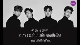 [Karaoke/Thaisub] The Rose - Sorry