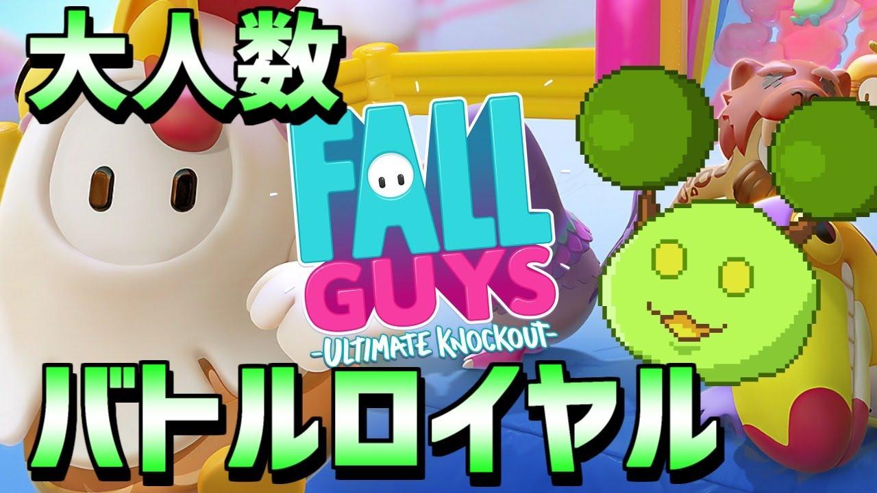 【FallGuys】大人数バトルロイヤルゲームで大勝利する放送【Vtuber】