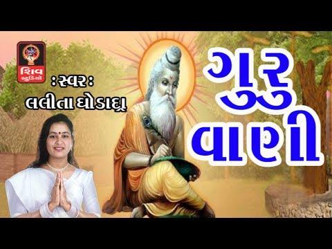 Dhan Guru data Mera- Guru Purnima Special Gujarati Bhajan 2017 - Lalita Ghodadra - Guru Bhajan Vani