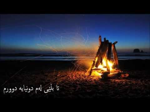 Shakila Emshab kurdish lyrics (Akam Khdir)