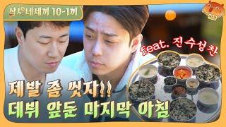 [sub]🌔EP.10-1 데뷔 전 마지막 식사의 맛은?! 데뷔네세끼!! | 삼시네세끼 풀버전