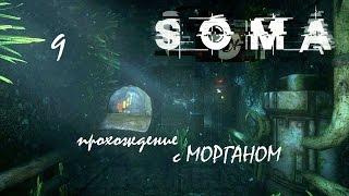 SOMA Прохождение - 9 серия [Отражение в зеркале]