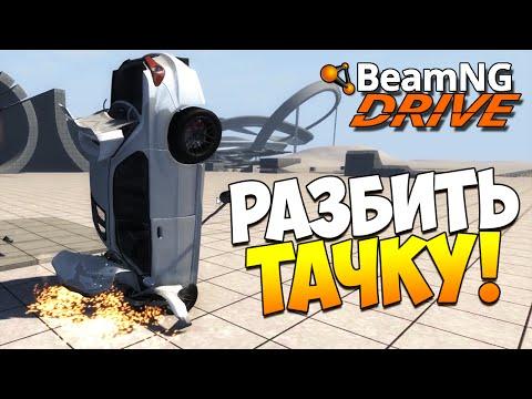 BeamNG.drive | Как красиво разбить тачку!?