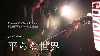 http://www.fozztone.com/ ~52週連続Youtube企画『STAIRWAY to FoZZton...