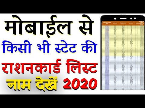 À¤¯ À¤ª À¤° À¤¶à¤¨ À¤• À¤° À¤¡ À¤² À¤¸ À¤Ÿ 2020 New Ration Card Name List Uttar Pradesh