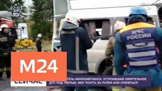 Смотреть видео Водитель маршрутки, которая попала в ДТП под Тверью, мог заснуть за рулем - Москва 24 онлайн