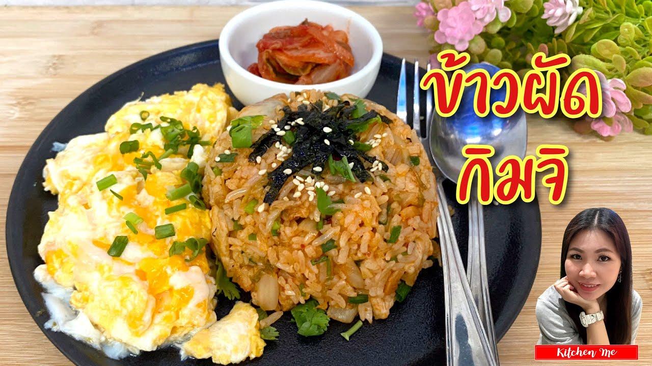 ข้าวผัด กิมจิ อร่อยกว่าที่คิด Kimchi Fried Rice | Kitchen Me