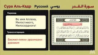 Обучение суры Аль-Кадр