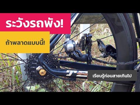 สาเหตุแค่นี้...ทำให้รถจักรยานผมพัง!