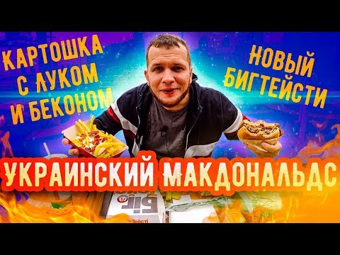 Что Едят на Украине в Макдональдс?