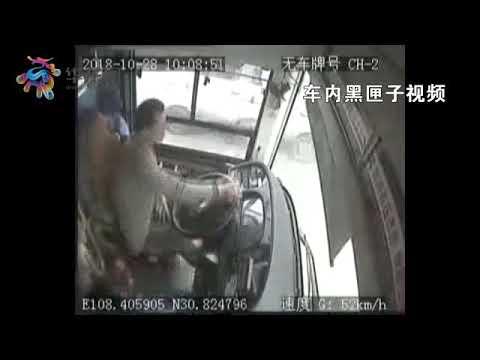 【重庆公交车监控视频公布】坠江原因系女乘客与司机激烈争执互殴致车辆失控
