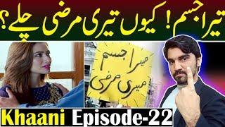 Khaani Episode 22 | Mera Jism Meri Marzi | Har Pal Geo | Top Pakistani Drama