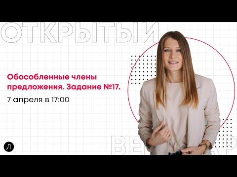 Русский язык ЕГЭ - Обособленные члены предложения. Задание №17.
