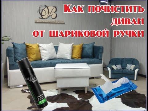 Как почистить диван от шариковой ручки