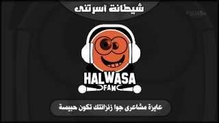 شيطانة أسرتنى - Shytana Asrtnee - Halwasa Fam
