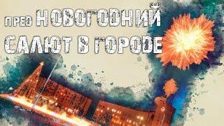 пред НОВОГОДНИЙ САЛЮТ В ЦЕНТРЕ ГОРОДА 💥🎄🎅 Открытие ледового городка и поджег ёлочки