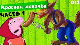 Свинка Пеппа играет сказку Красная Шапочка. Игрушка Пеппа и серый волк - 1 серия