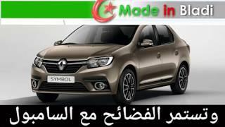 Nouvelle Voiture Renault Symbol فضيحة أخرى لرونو سامبول