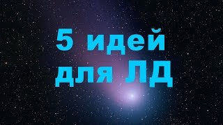 5 идей для ЛД