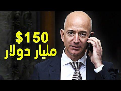 أسرار مدهشة كم تبلغ ثروة أغنى رجل في العالم لن تصدق ذالك مفاجأة Youtube
