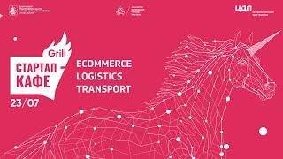 Стартап - кафе GRILL: E - commerce, Transport & Logistics