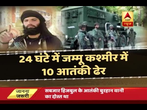 Tral Encounter: 10 terrorists killed in Jammu and Kashmir within 24 hours; Hizbul commande