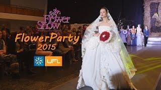 Flower Party 2015. Флористика, Украина. Самое модное событие! UFL - официальный партнер(Flower Party 2015 - это самый модный цветочный фестиваль в Украине. Это мероприятие собирает лучших флористов со..., 2015-12-21T12:39:44.000Z)