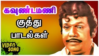 Goundamani Kuthu Songs | Video Jukebox | Goundamani Tamil Hits | Tamil Movie Songs | Music Master thumbnail