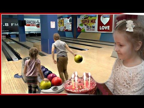 ВЛОГ: ДЕНЬ РОЖДЕНИЕ МИЛАНЫ БОУЛИНГ + ЧЕЛЛЕНДЖ  ВКУСНЫЙ ТОРТ 💥  Birthday Kids Fun Party RUSSIA