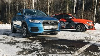 Бородатая езда  Audi RSQ3 vs Q3