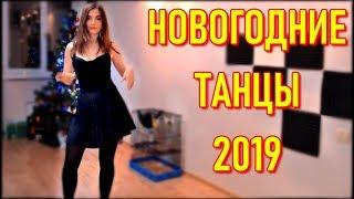 AhriNyan Танцует На Новый Год 2019 | Отношения С Парнями