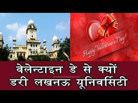 वेलेन्टाइन डे से क्यों डरी लखनऊ यूनिवर्सिटी/Why Dary Lucknow University from Valentine's Day