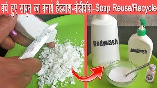 Download Video बचे हुए साबुन से घर पे बनाये Handwash,Bodywash / How to Reuse/Recyle Soap at home /Useful Soap Hacks MP3 3GP MP4