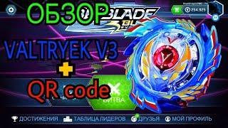 Обзор:Волчка VALTRYEK V3 + QR code