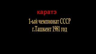 1-й чемпионат СССР по каратэ Ташкент 1981 год