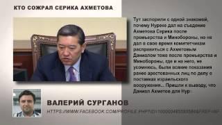 Кто сожрал Серика Ахметова / 1612