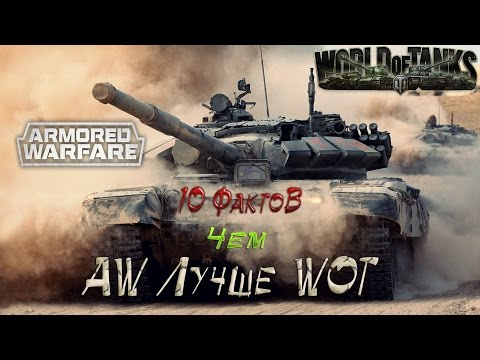Чем Armored Warfare