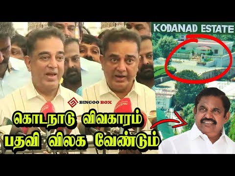 தமிழக மக்களுக்கு இது அவமானம்.. KamalHaasan on Kodanad Estate Murder case Tamilnews