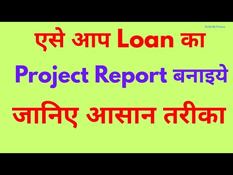 How To Make Project Report For New Business Loan | Complete Guide On Project Report Making
